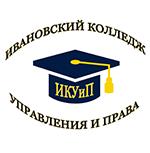 Ивановский колледж управления и права